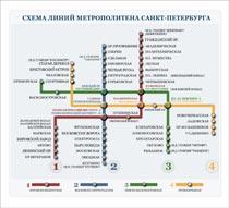 Плаката схемы метро санкт петербурга